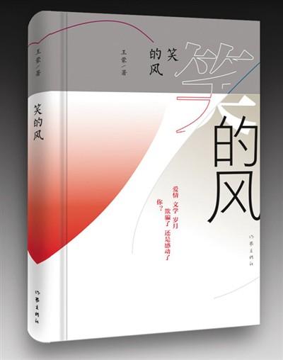 """王蒙:""""耄耋少年""""永赞生活"""