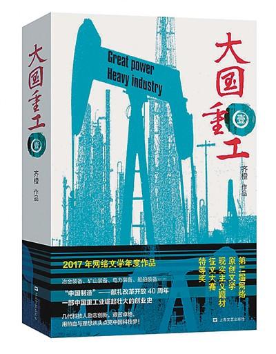 """网络文学现实题材日益成为""""中国故事海外讲""""的重要内容"""
