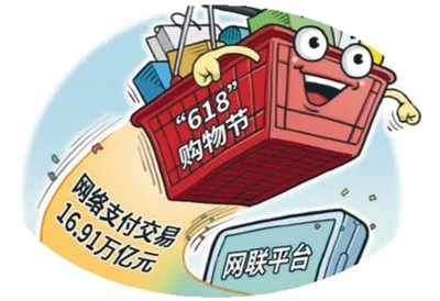 """""""6·18""""购物节给中国消费领域带来一股暖风"""