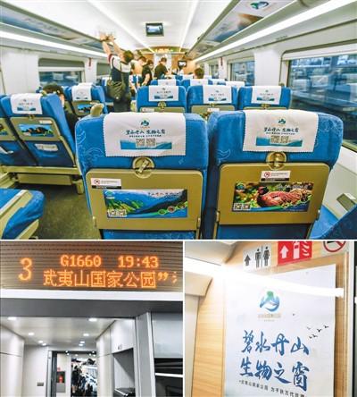 """""""武夷山国家公园""""冠名高铁列车在榕首发"""