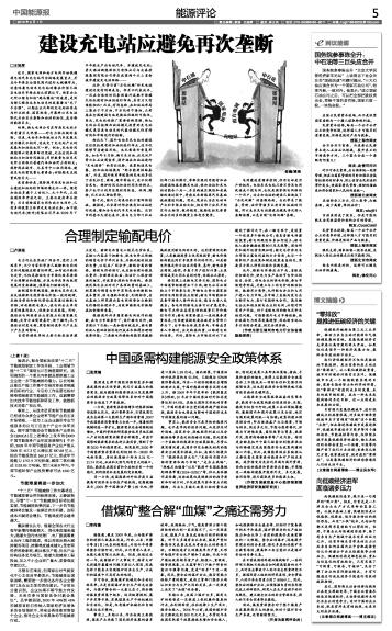 """吴东华:""""零排放""""是推进低碳经济的关键(被《中国能源报》2010年2月1日05版引用) - 知名经济学家 - 洞察全球经济,外贸投资品牌前瞻可来咨询"""