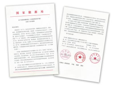 《中国能源装备年鉴2012》